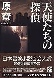 天使たちの探偵 (ハヤカワ文庫JA)