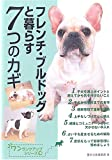フレンチ・ブルドッグと暮らす7つのカギ (ワンランクアップシリーズ)