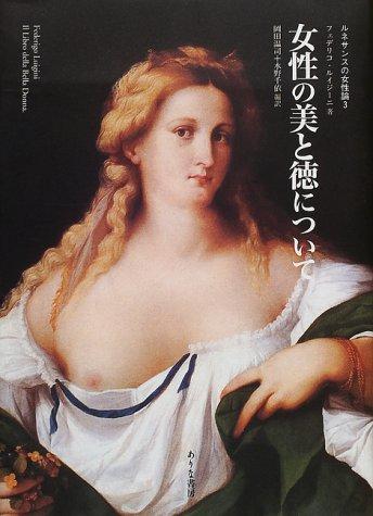 女性の美と徳について (ルネサンスの女性論)