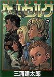 beruseruku berserk vol 24 japanese edition
