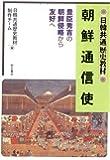 日韓共通歴史教材 朝鮮通信使