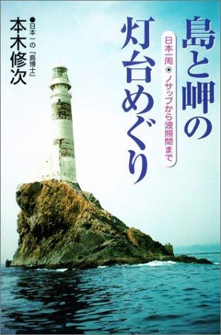 島と岬の灯台めぐり―日本一周・ノサップから波照間まで