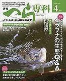 月刊へら専科 2019年 04 月号 [雑誌]
