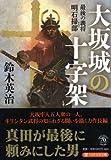 大坂城の十字架 (PHP文芸文庫)