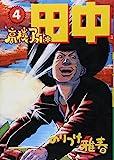 Koukou Afro Tanaka [In Japanese] [Japanese Comic] Vol.4