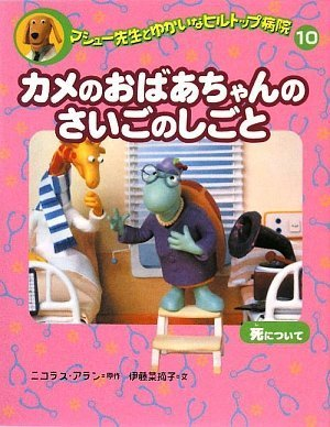 (Jolly Hill top 10 hospitals and Matthew teacher) work of Saigo Grandma Hilltop hospital amusing Matthew and teacher of <10> turtle (2009) ISBN: 4034316004 [Japanese Import]