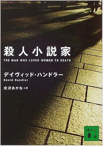 殺人小説家 (講談社文庫) | デイヴィッド ハンドラー, Handler,David ...