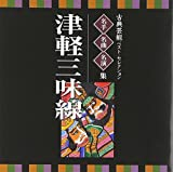 Traditional Japanese Music - Meijin, Meikyoku, Mei Enso oten Geino Best Selection Tsugaru Jyamisen (2CDS) [Japan CD] VZCG-8549