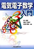 img - for Denki denshi su  gaku nyu  mon book / textbook / text book