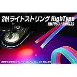 3Mライトストリング High Type 6.3mm×1mカット 1本