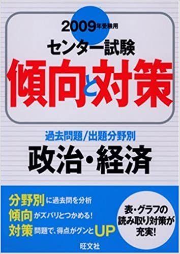 政治・経済 2009年受験用 (セン...