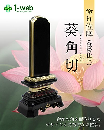 【彫代込み】塗り位牌 葵角切 5.5号 B00Q8FSGWU