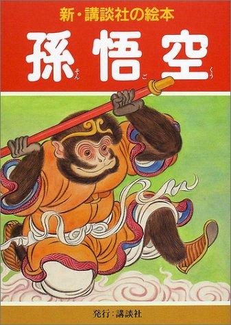 孫悟空 (新・講談社の絵本)