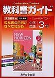東京書籍版 ニューホライズン3 教科書ガイド