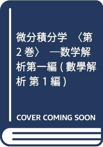 微分積分学〈第2巻〉―数学解析第...