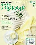 NHKすてきにハンドメイド 2017年7月号 [雑誌] (NHKテキスト)