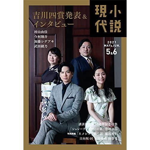 小説現代 2021年5・6月合併号 表紙画像