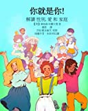 img - for Chinese Edition (Traditional): You Be You! Explaining Gender, Love & Family (Diversity & Social Justice for Kids) (Volume 1) book / textbook / text book