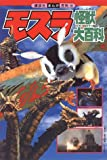 Mothra, Monster Encyclopedia (Kodansha Manga Encyclopedia (40)) (1996) ISBN: 4062590409 [Japanese Import]