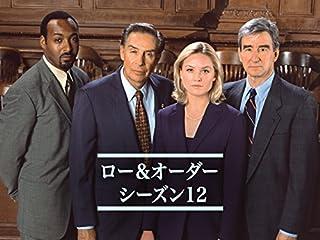 LAW&ORDER/ロー・アンド・オーダー 12