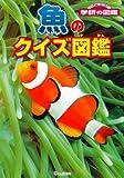 魚のクイズ図鑑 (ニューワイド学研の図鑑)