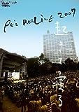 PE'Z REALIVE ~起きて寝る~ @2007.4.14日比谷野外大音楽堂 [DVD]