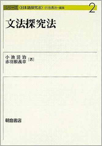 文法探究法 (シリーズ日本語探究...