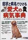 症状と病名でひける愛犬の病気事典