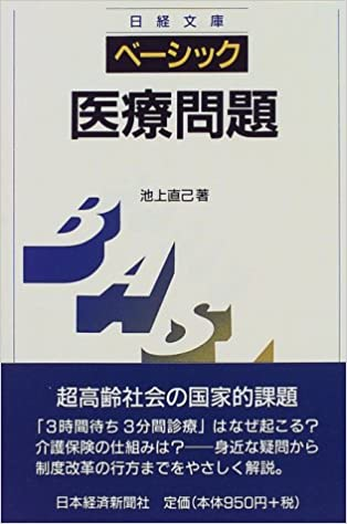 ベーシック 医療問題 (日経文庫)...