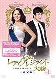 [DVD]レディプレジデント~大物 <完全版> DVD Vol.1
