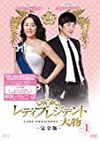 [DVD]レディプレジデント〜大物 <完全版> DVD Vol.1