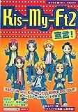 Kis‐My‐Ft2宣言!