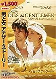 男と女 アナザー・ストーリー [DVD]