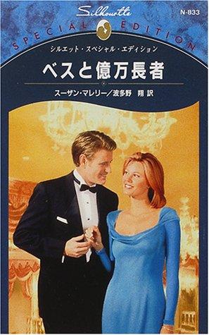 ベスと億万長者 (シルエット・スペシャル・エディション)