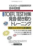 TOEFL TEST対策・発音・聞き取りトレーニング