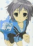 The Melancholy of Haruhi Suzumiya Cho Gekkan Nagato [NEWTYPE HARUHI COLLECTION ] (In Japanese)
