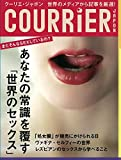 COURRiER Japon: 2019年 3月号