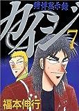 賭博黙示録カイジ(7) (ヤングマガジンコミックス)