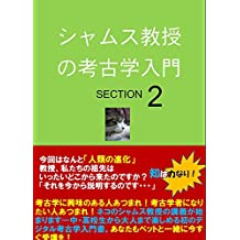 The World of Archaeology 2: introduced by Professor Shams: Human Evolution The World of Archaeology: introduced by Professor Shams (scientia est potentia) (Japanese Edition)