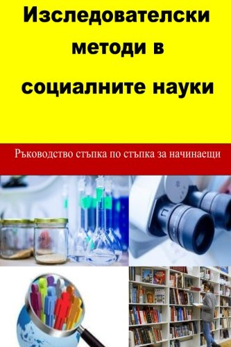 Read Online Research methods in Social Sciences (Bulgarian) (Bulgarian Edition) pdf