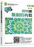 (2019版)天勤计算机考研高分笔记系列:数据结构高分笔记(第7版)