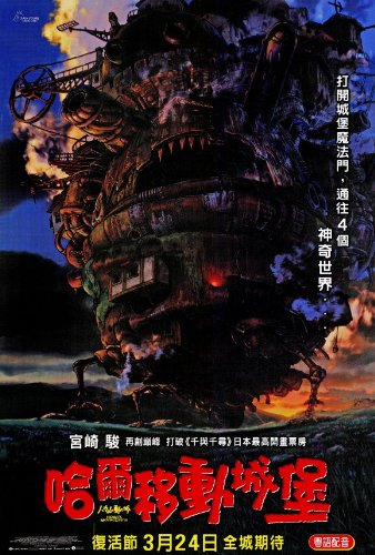 Howl's Moving Castle Poster Japanese C 27x40 Chieko Baisho T