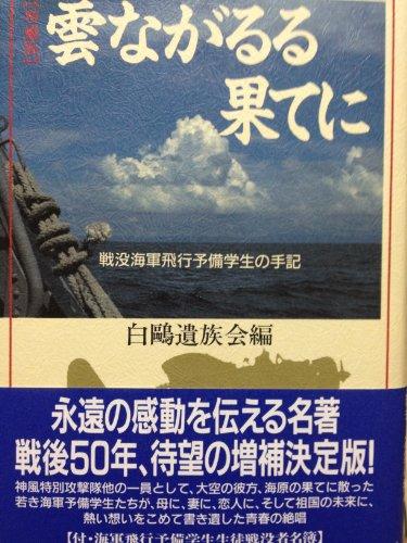 雲ながるる果てに―戦没海軍飛行予備学生の手記