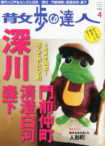 散歩の達人 2012年 04月号 [雑誌]