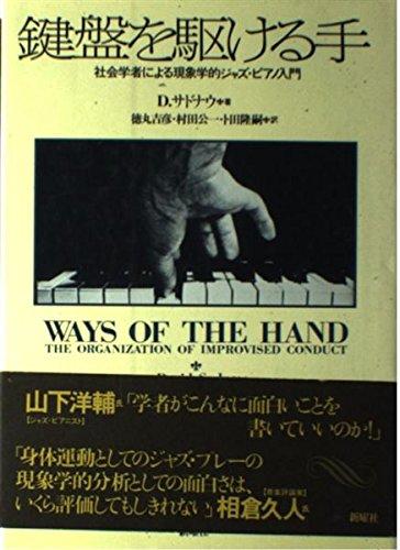 鍵盤を駆ける手―社会学者による現象学的ジャズ・ピアノ入門