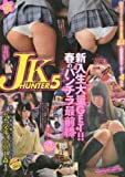 JK HUNTER・5 (SANWA MOOK)