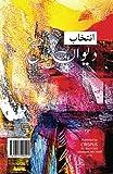 img - for Dewan e Nasikh (Urdu Edition) book / textbook / text book