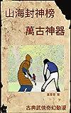 Summoning Weapons of Terra Ocean VOL 25: Traditional Chinese Comic Manga Edition (Summoning Weapons of Terra Ocean Comic Manga Edition)