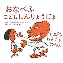 Onabefu kodomo shinryojo : Warabeuta no onabefu yori.