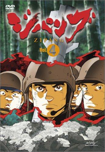 Amazon | ZIPANG VOL.4 [DVD] | ...